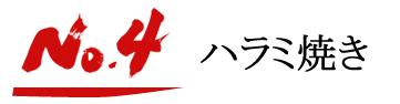 No.4 ハラミ焼き